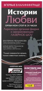 флаер для органного концерта в Калининграде